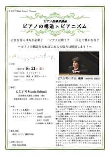 にじいろピアノ講習会チラシ.jpg