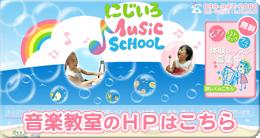 沖縄 ピアノ教室へのリンク